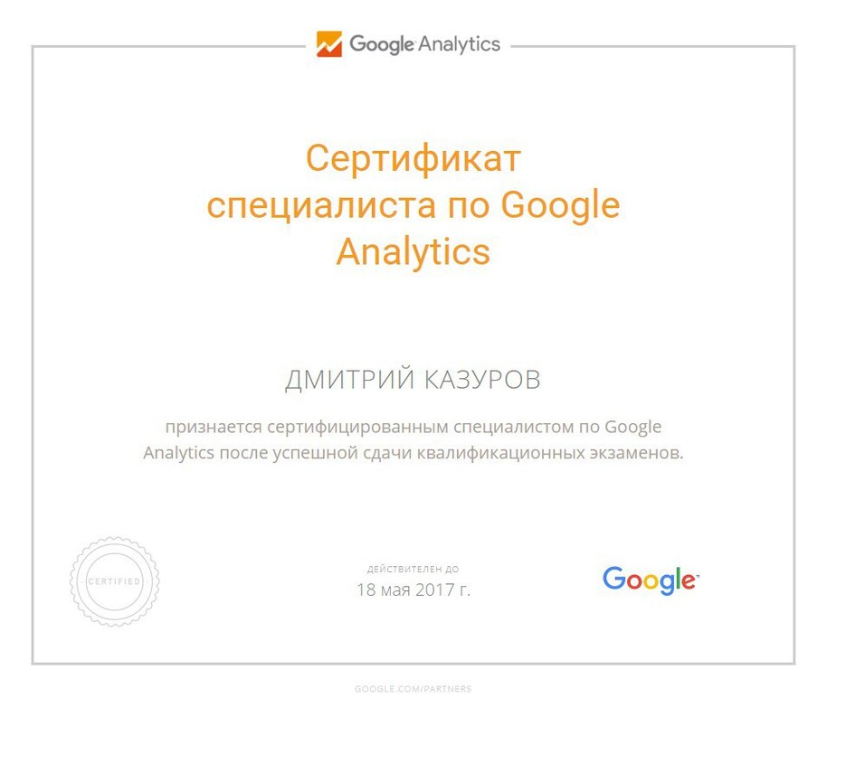 Экзамен Google Analytics