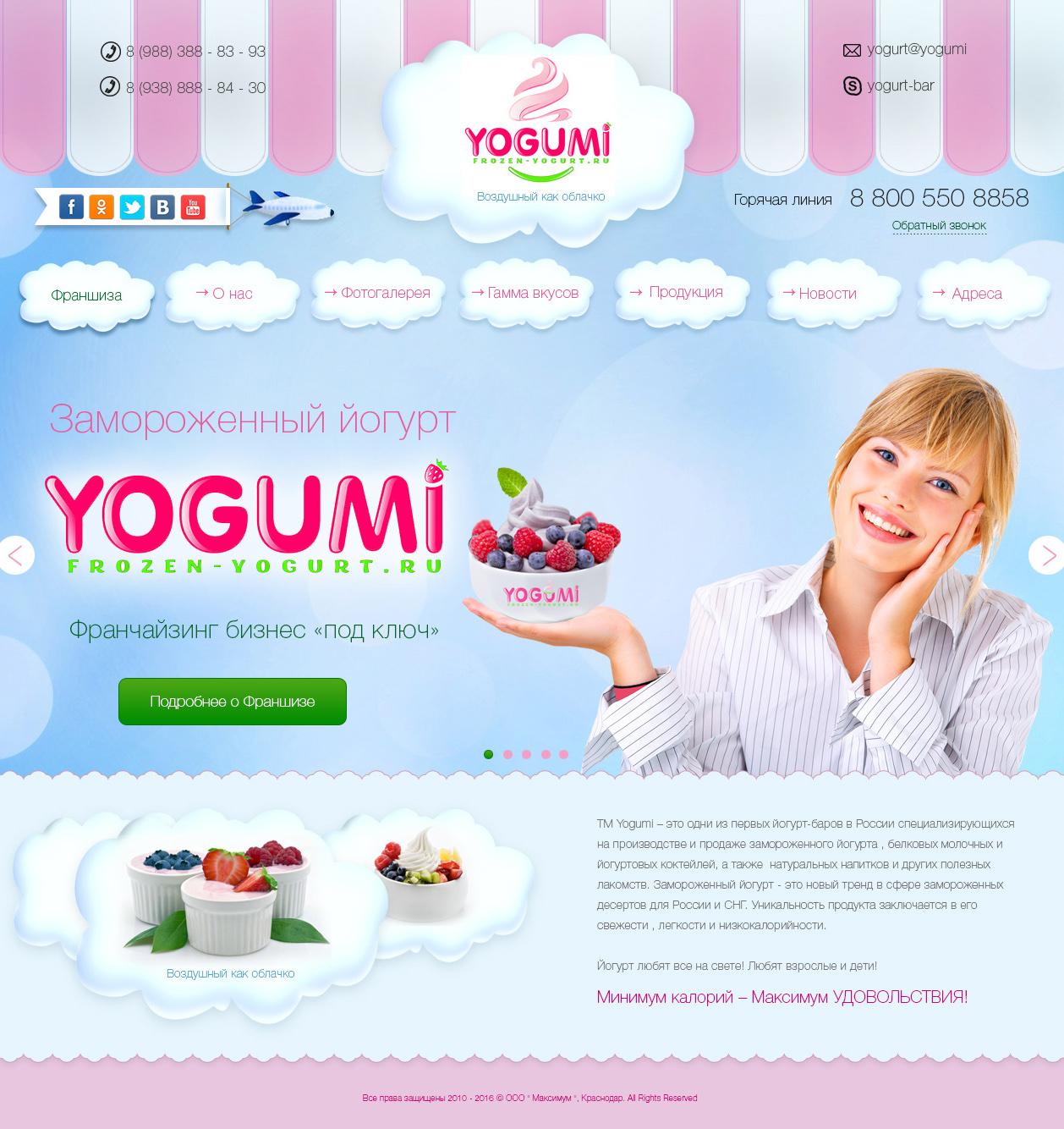 Дизайн сайта Йогуми