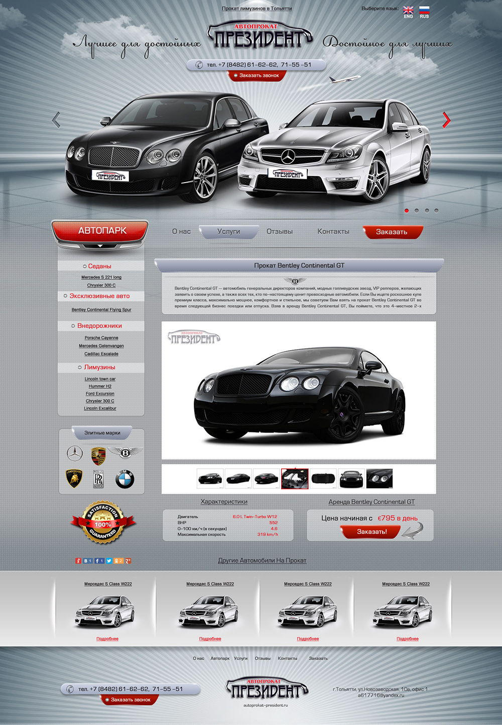 Дизайн сайти Президент