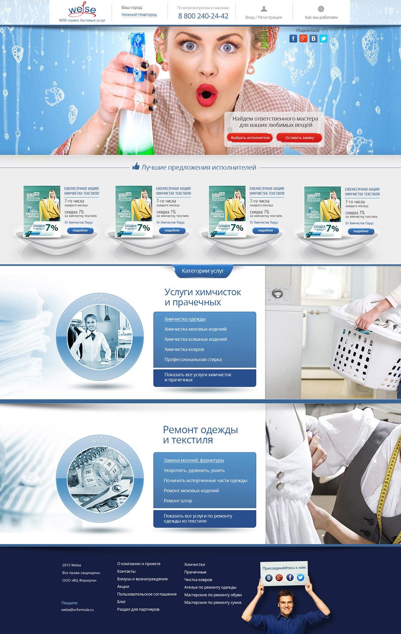 Дизайн сайта Велсе