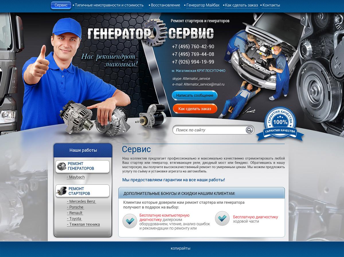 Дизайн сайта Генератор Сервис