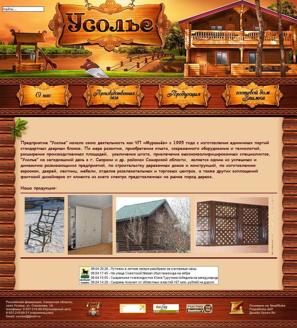 Дизайн сайта Усолье
