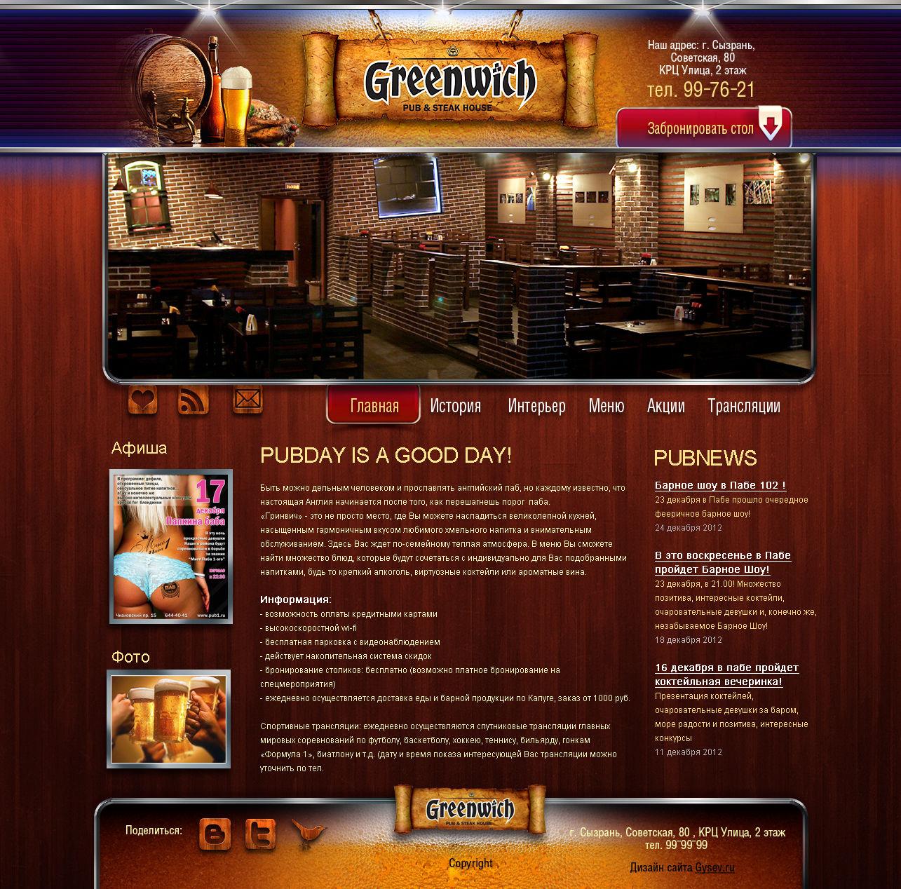 Дизайн сайта Гринвич