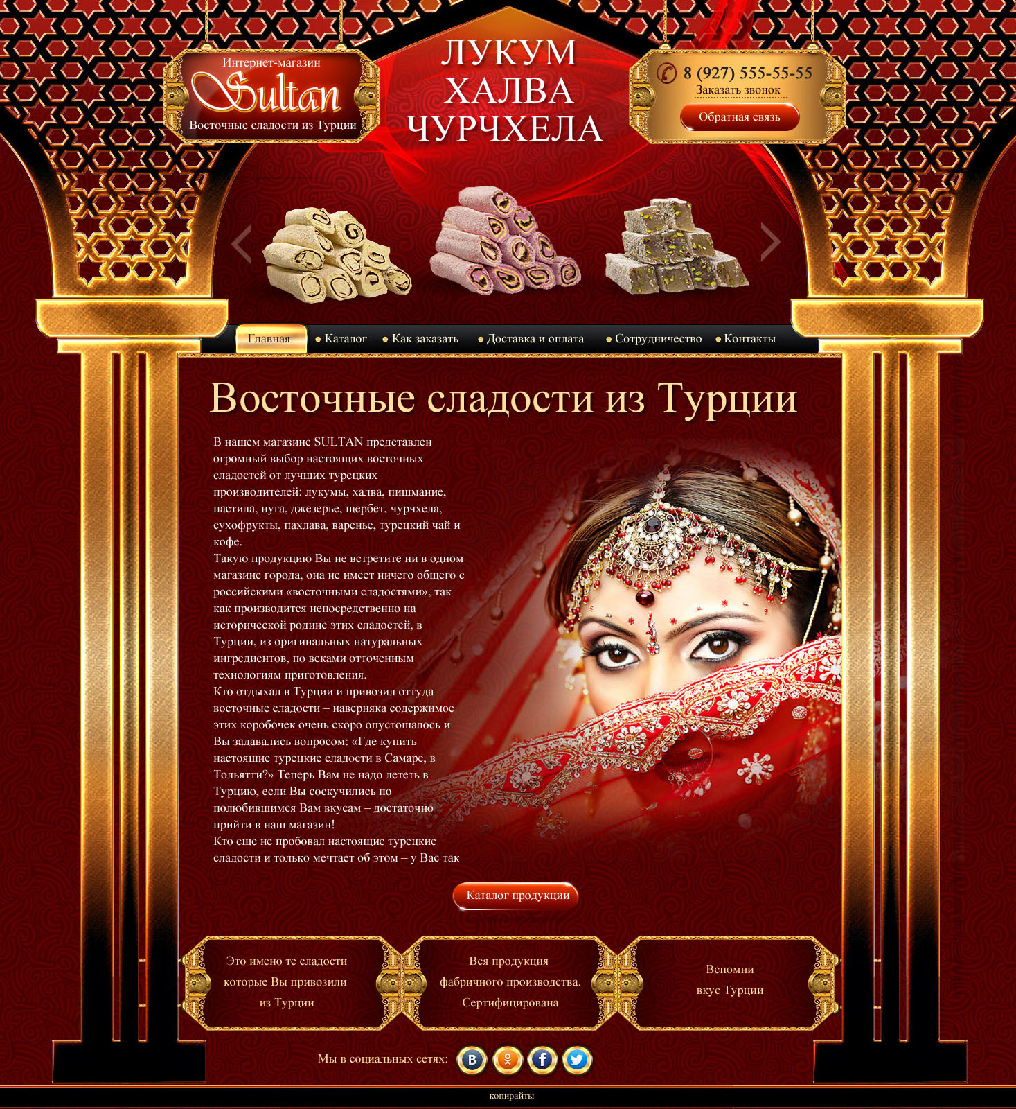 Дизайн сайта Восточные сладости