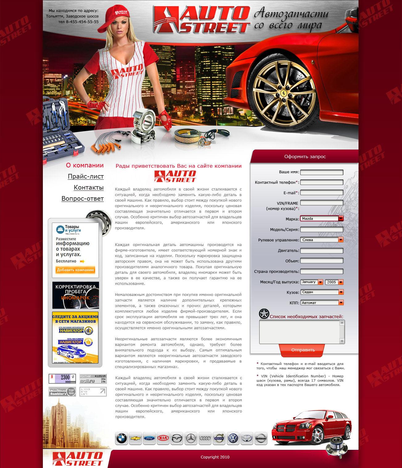 Дизайн сайта АutoStreet