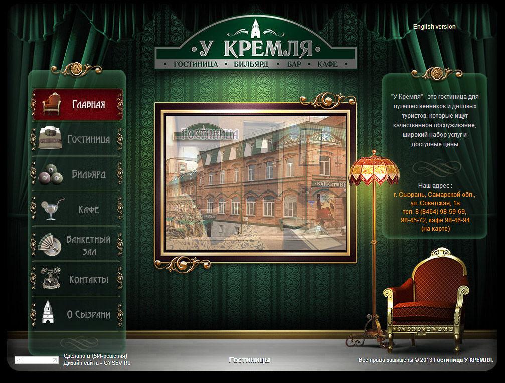 Дизайн сайта У Кремля