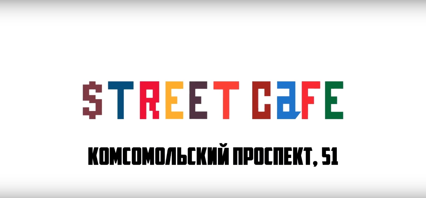 ПРОМО-РОЛИК ДЛЯ STREET CAFE