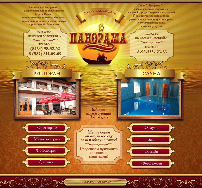 Разработка сайта ресторана Панорама