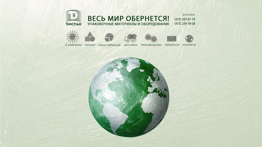 Уникальные иконки, логотип, слоган, обложка сайта Диспак