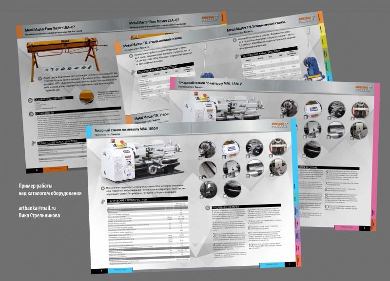 Работа над техническим многостраничным каталогом