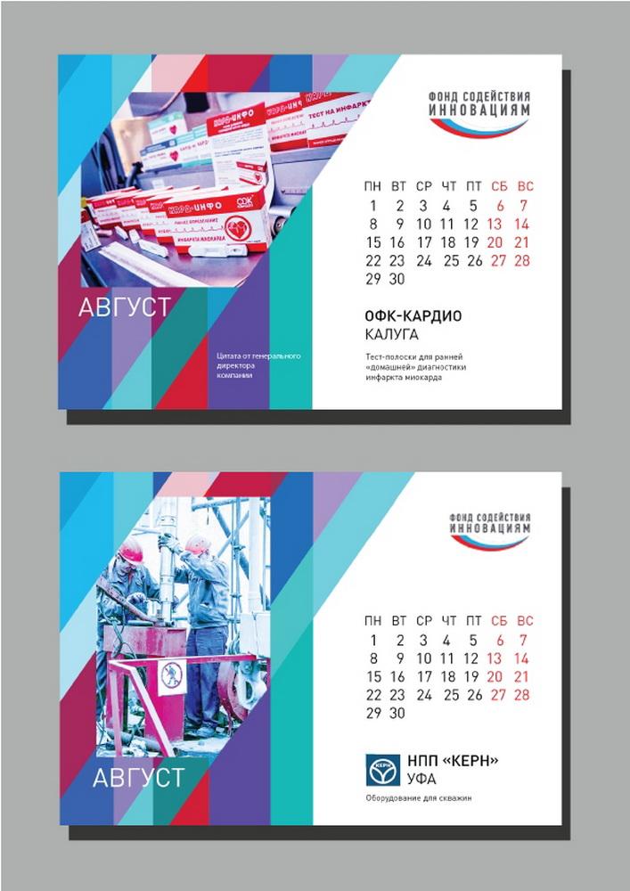 Календарь ФАСИЕ