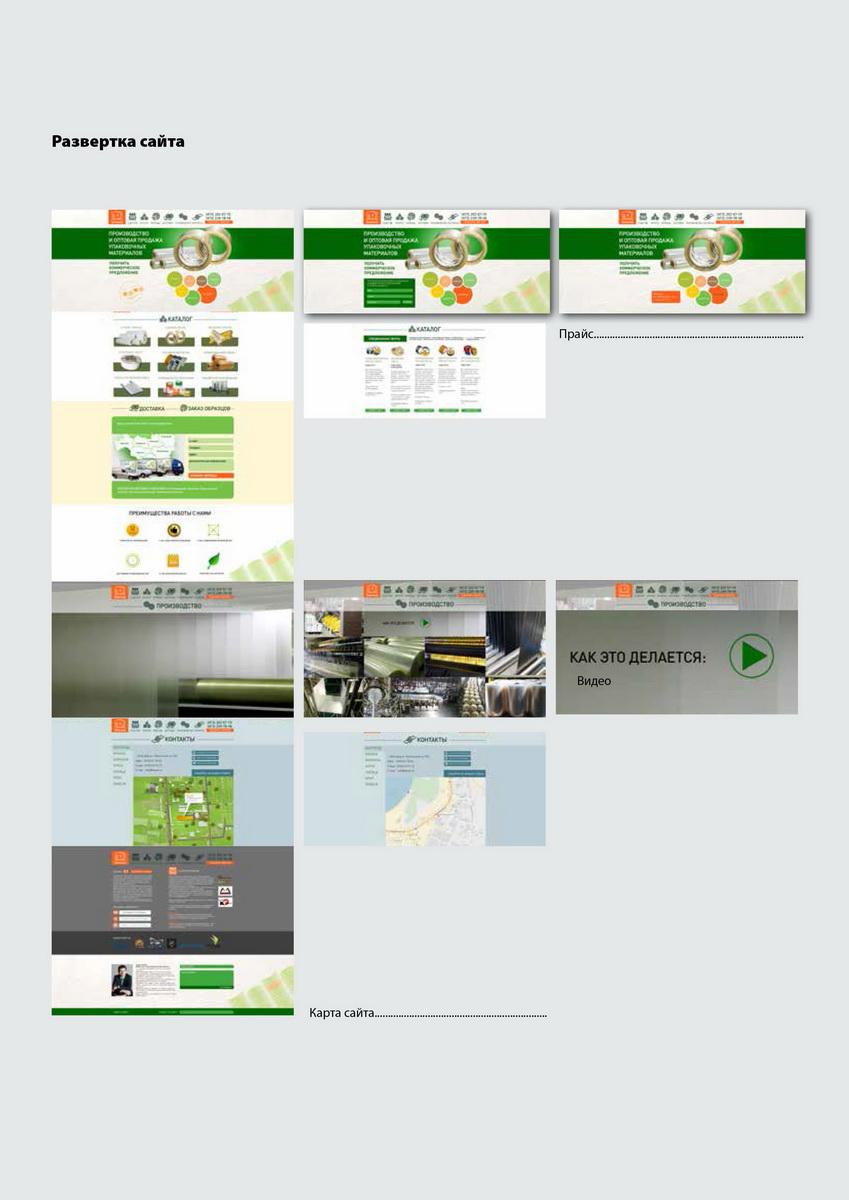Сайт для Диспак