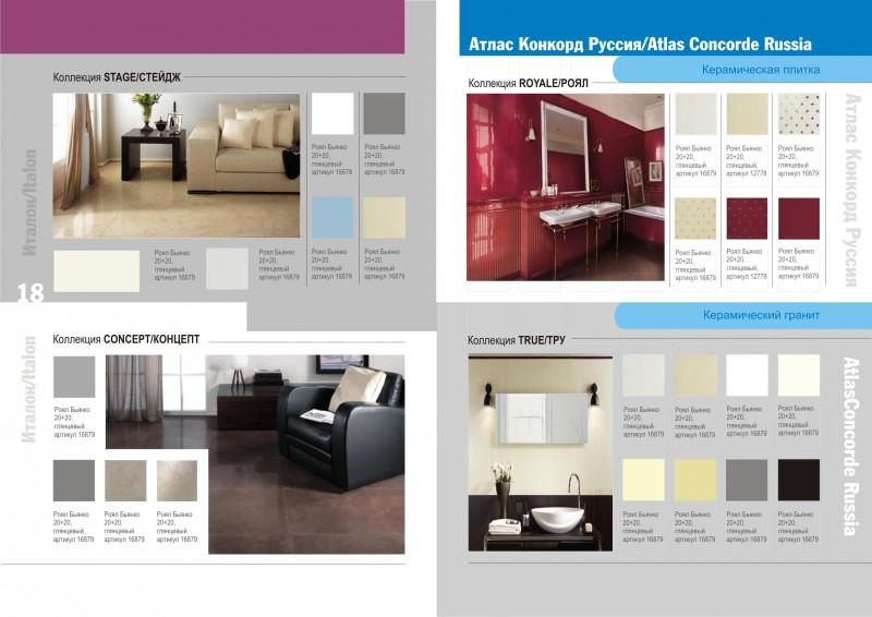Дизайн и верстка каталога плитки