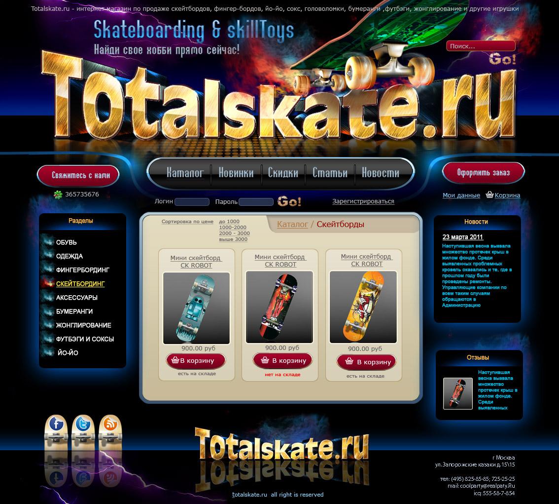 Дизайн сайта Тоталскейт