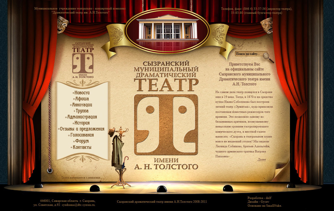Дизайн сайта театра