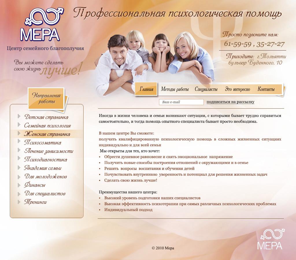Дизайн сайта Мера