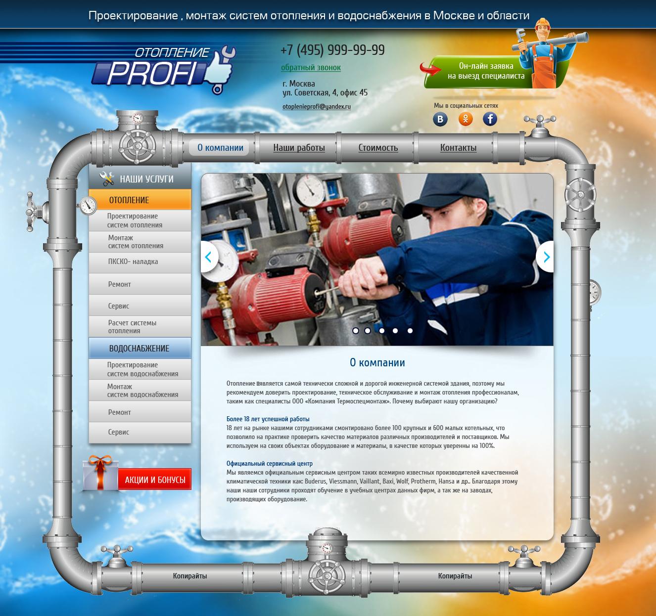 Дизайн сайта Отопление Профи