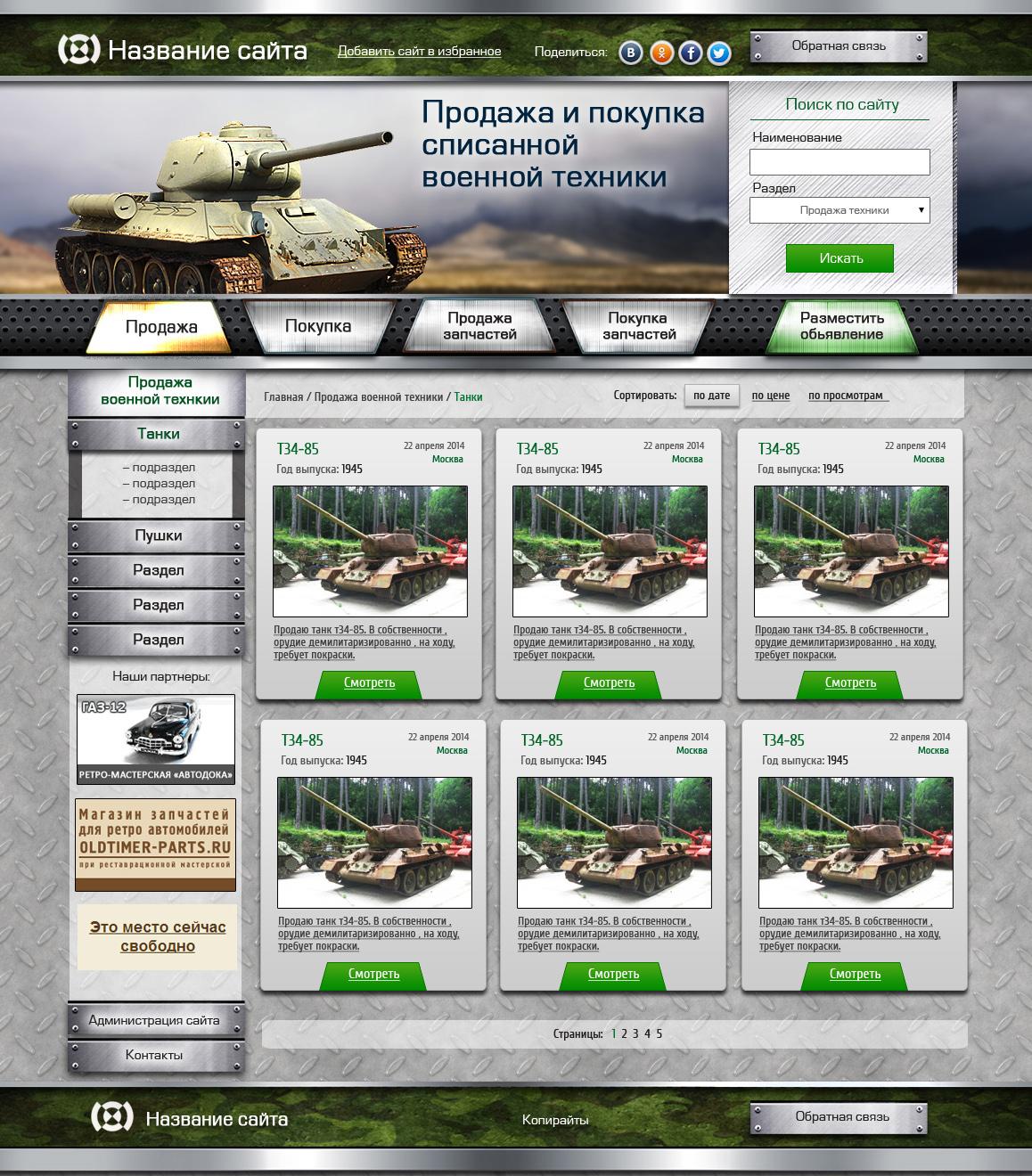 Дизайн сайта военной техники