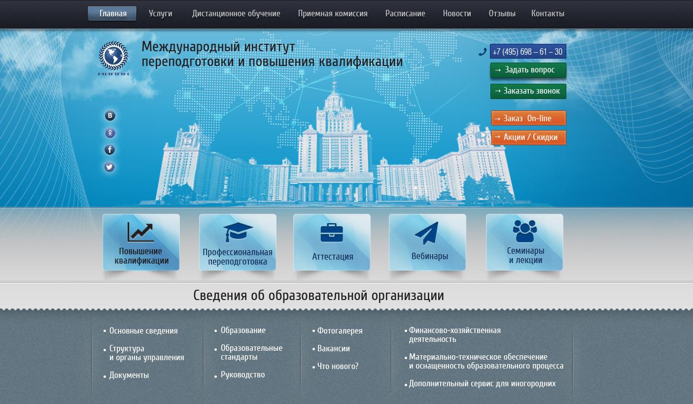 Дизайн сайта института