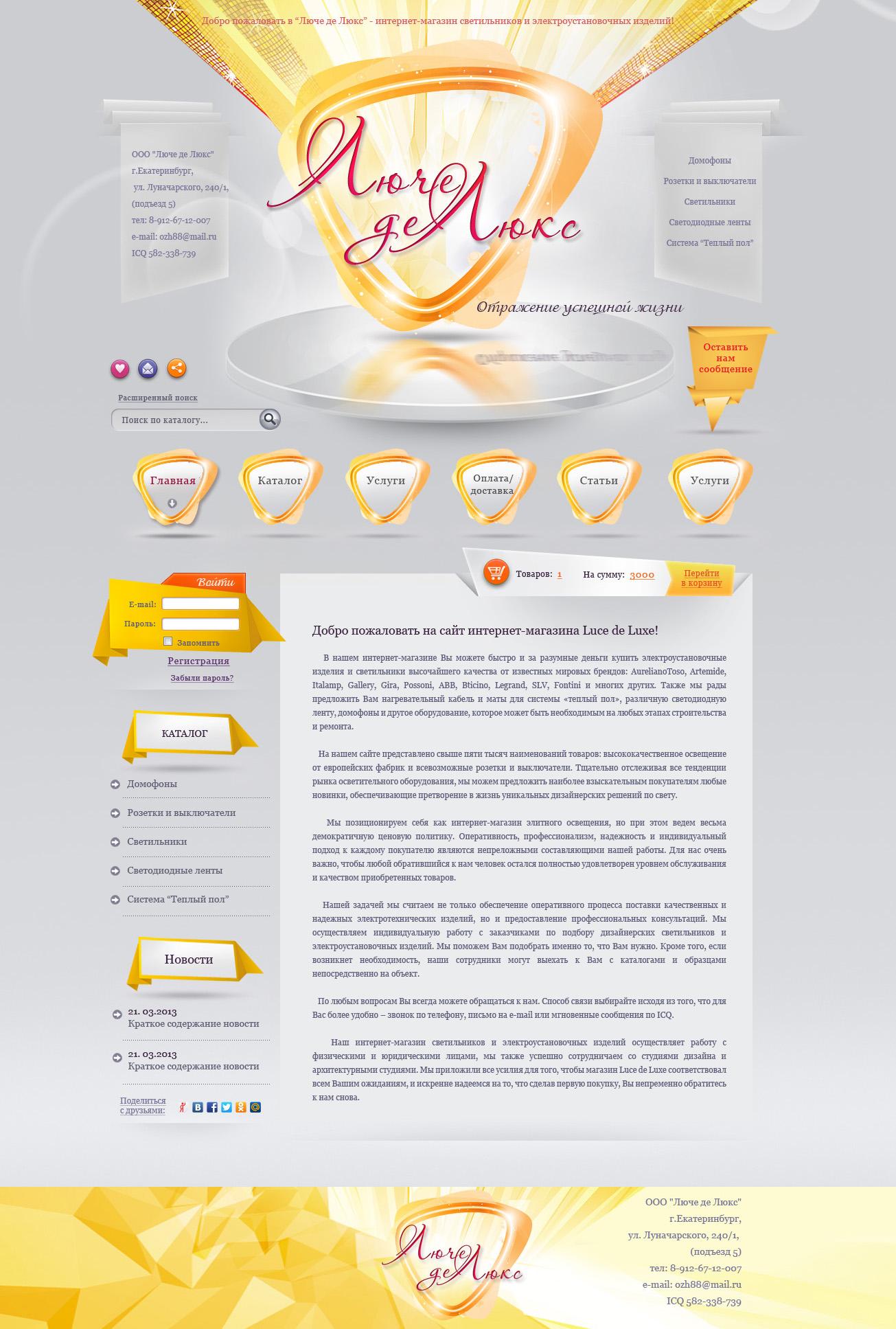 Дизайн сайта Люче Де Люкс