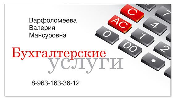 Визитка бухгалтерские услуги образец бухгалтер сдача отчетности ип