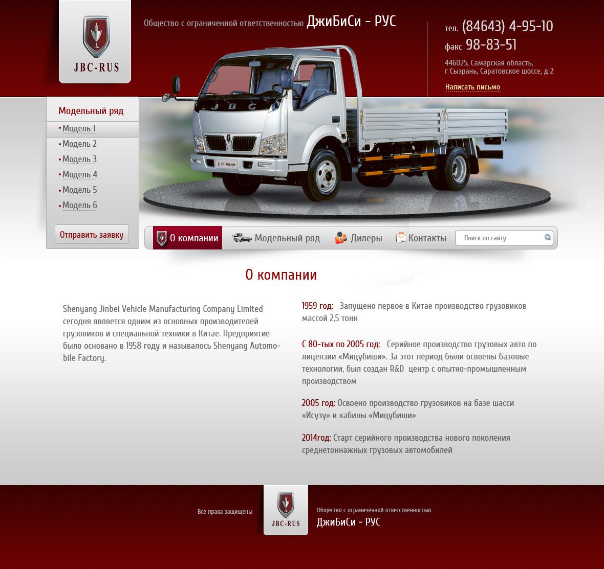 Дизайн сайта Джи Би Си