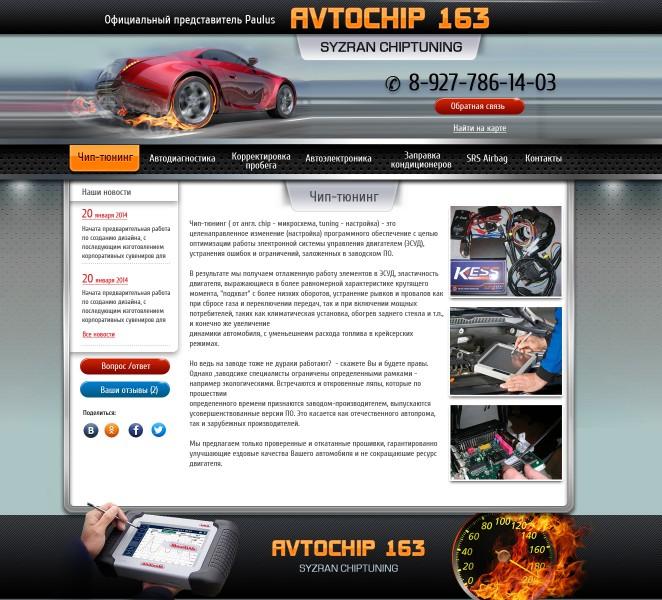 Дизайн сайта Авточип