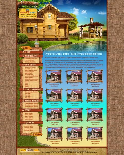 Дизайн сайта Теплодар
