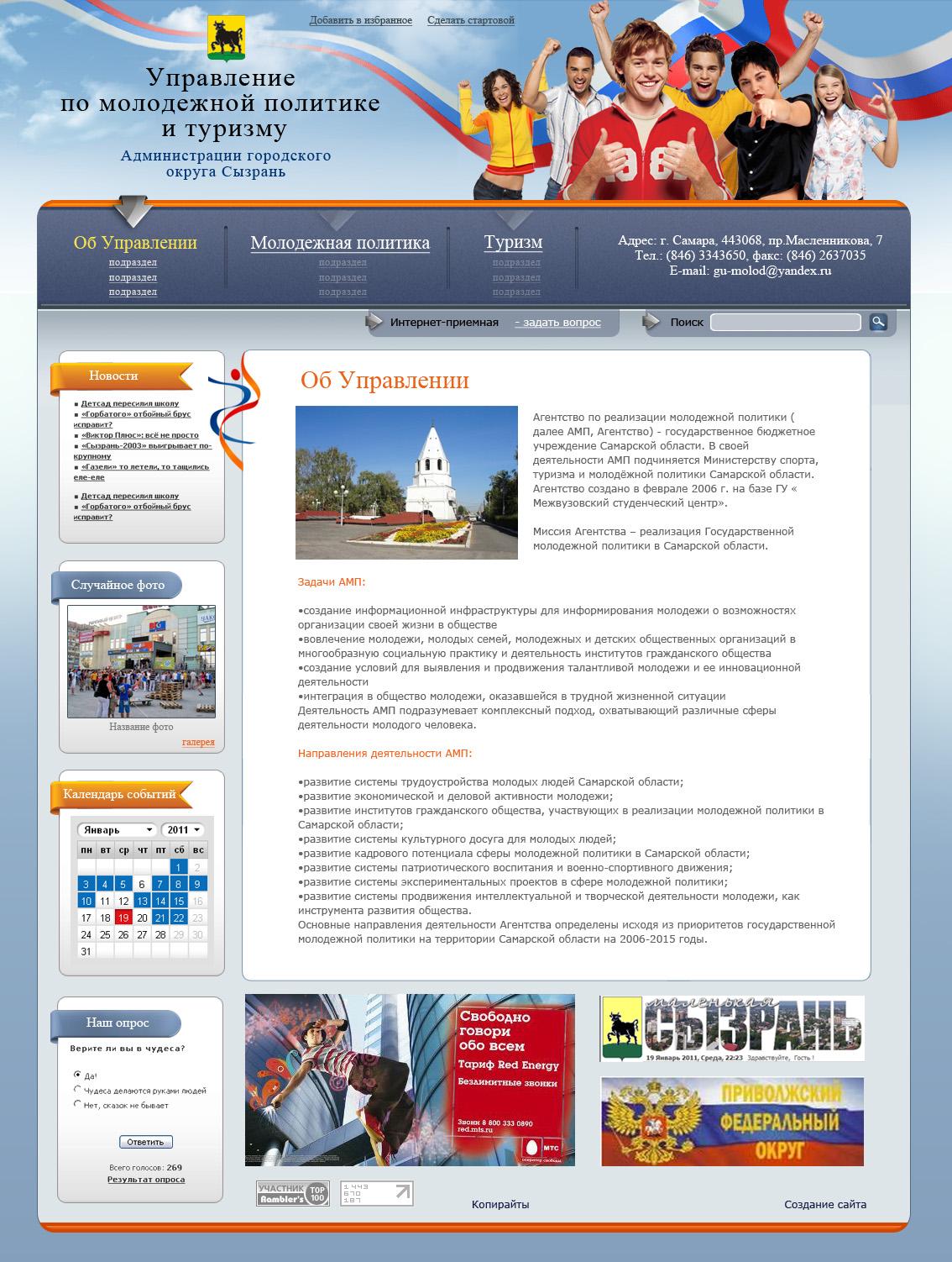 Дизайн сайта Управления молодежной политики