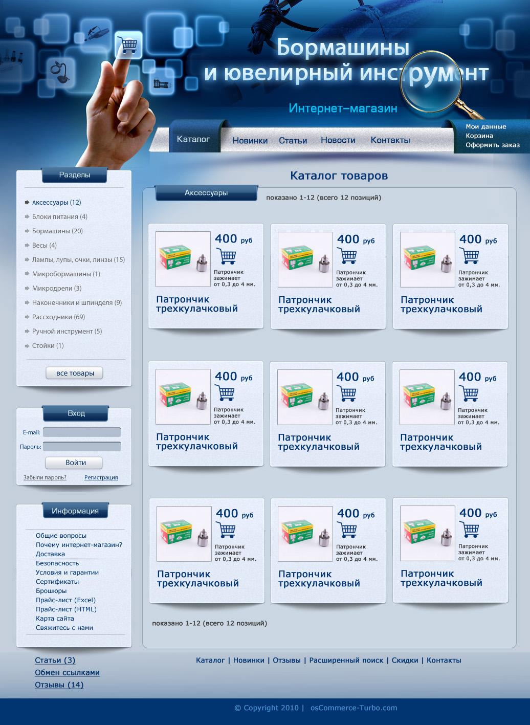 Дизайн сайта ювелирных инструментов