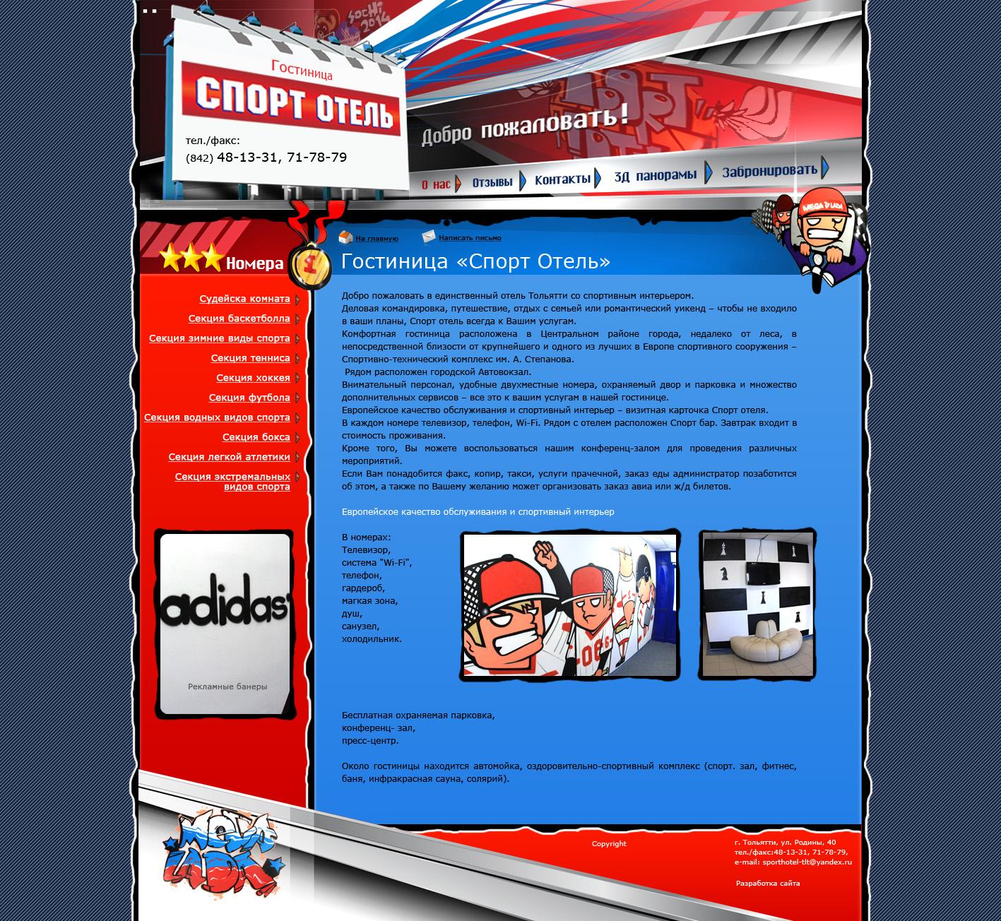 Дизайн сайта Спорт-отель