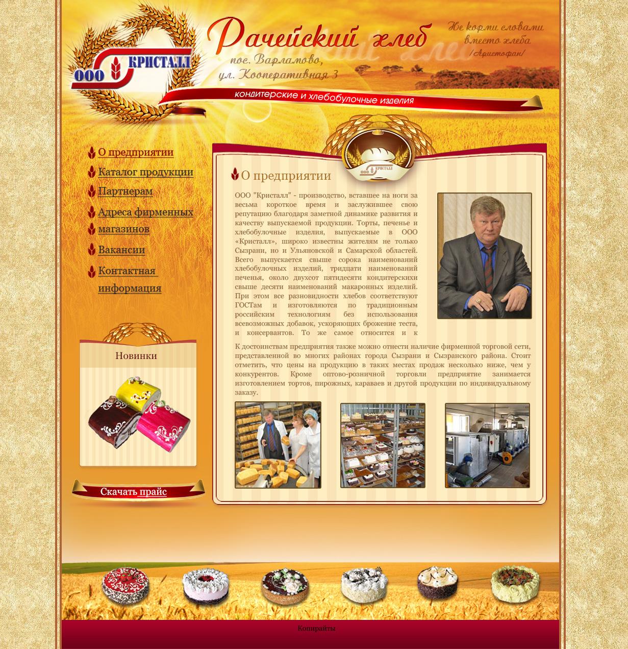 Дизайн сайта Рачейский хлеб