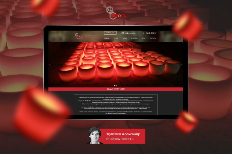 """Создание сайта для компании """"HTAC"""""""