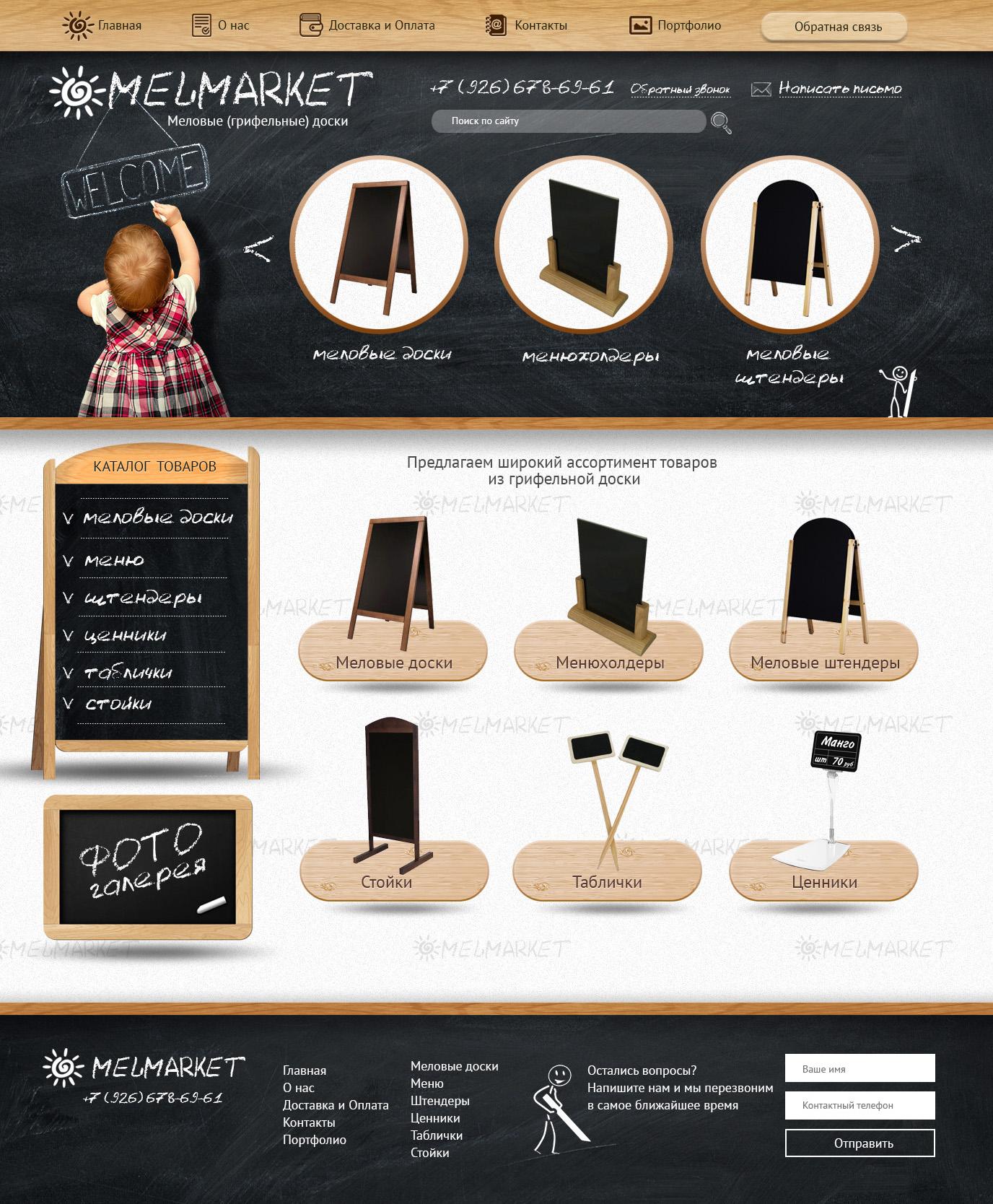 Дизайн сайта МелМур