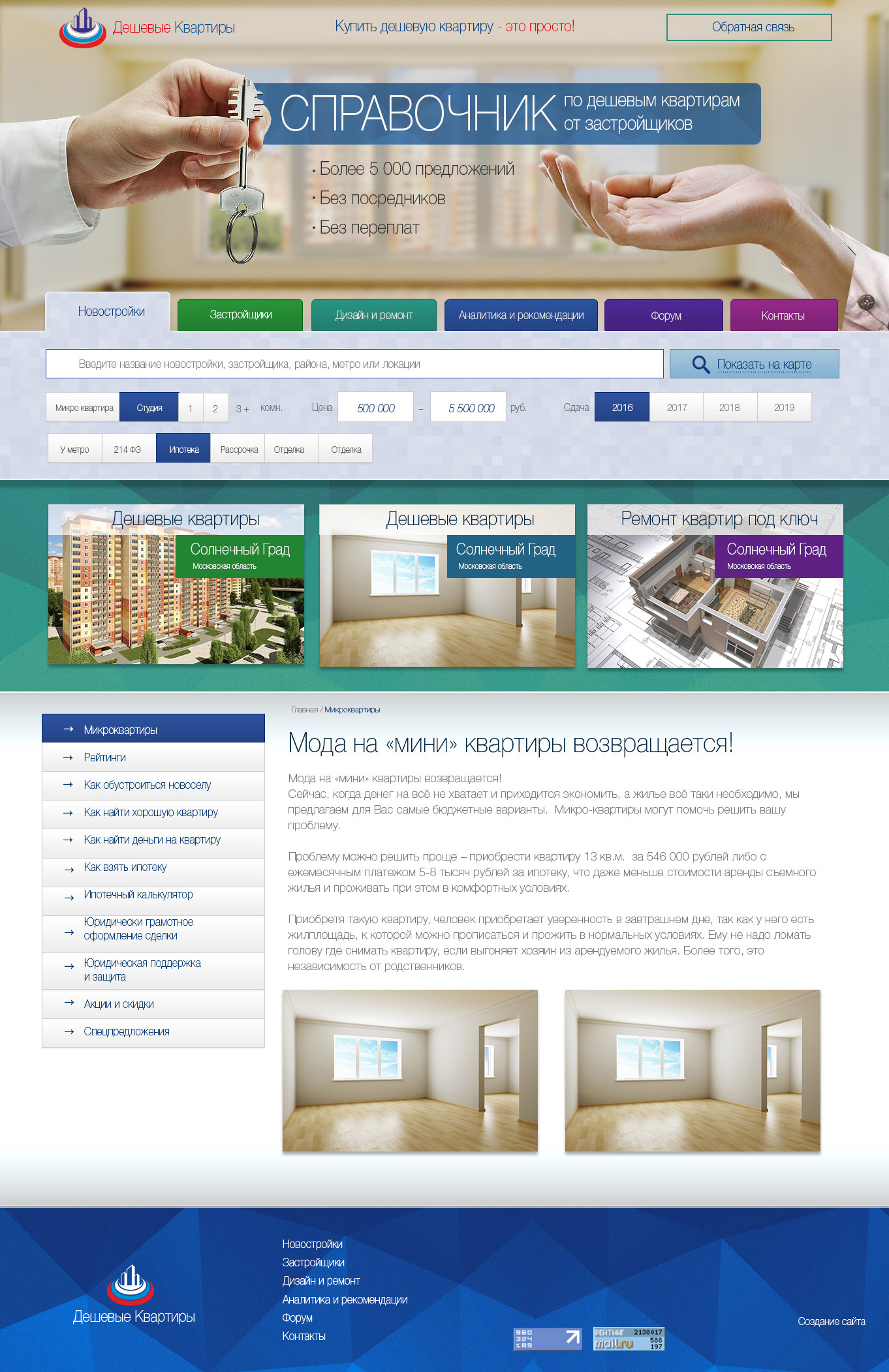 Дизайн сайта Дешевые квартиры