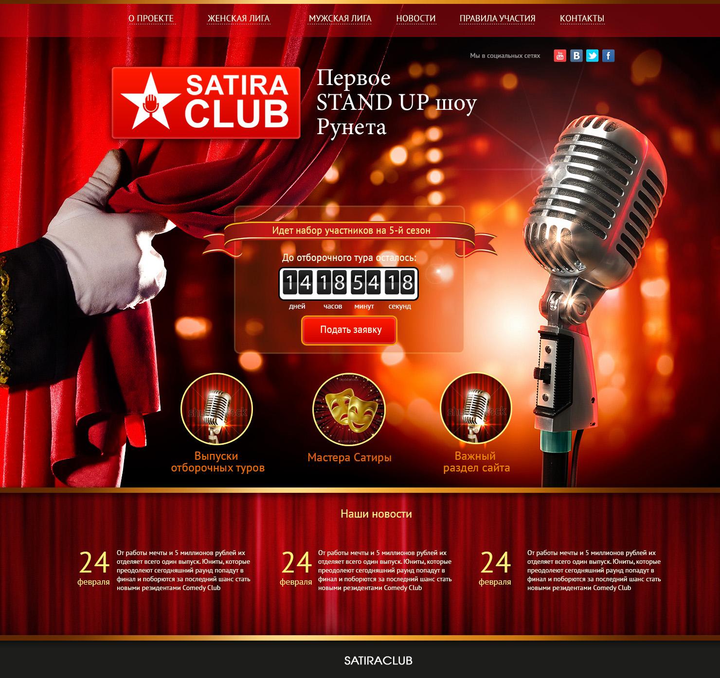 Дизайн сайта Сатира Клуб