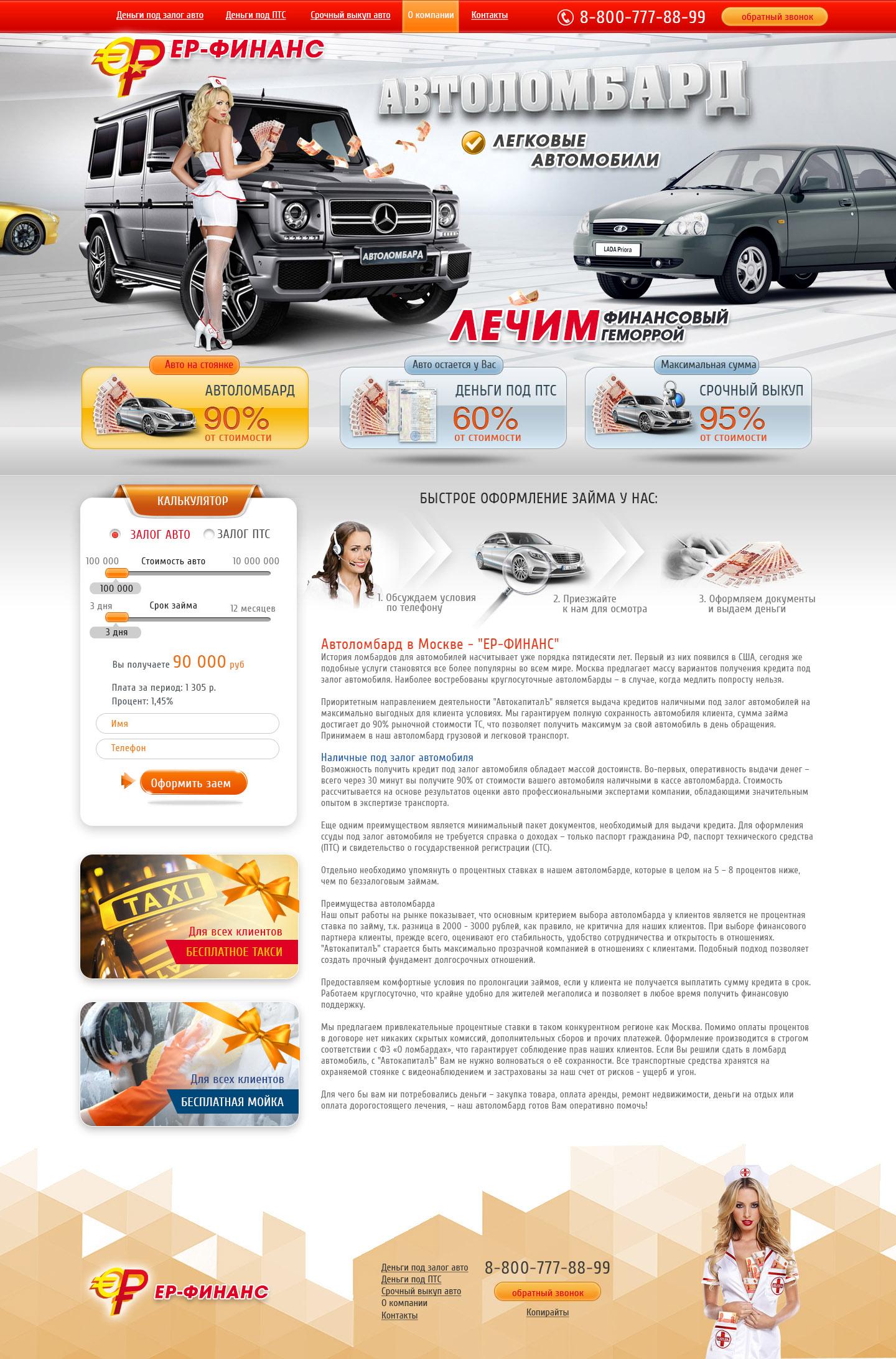 Дизайн сайта ЕР-финанс