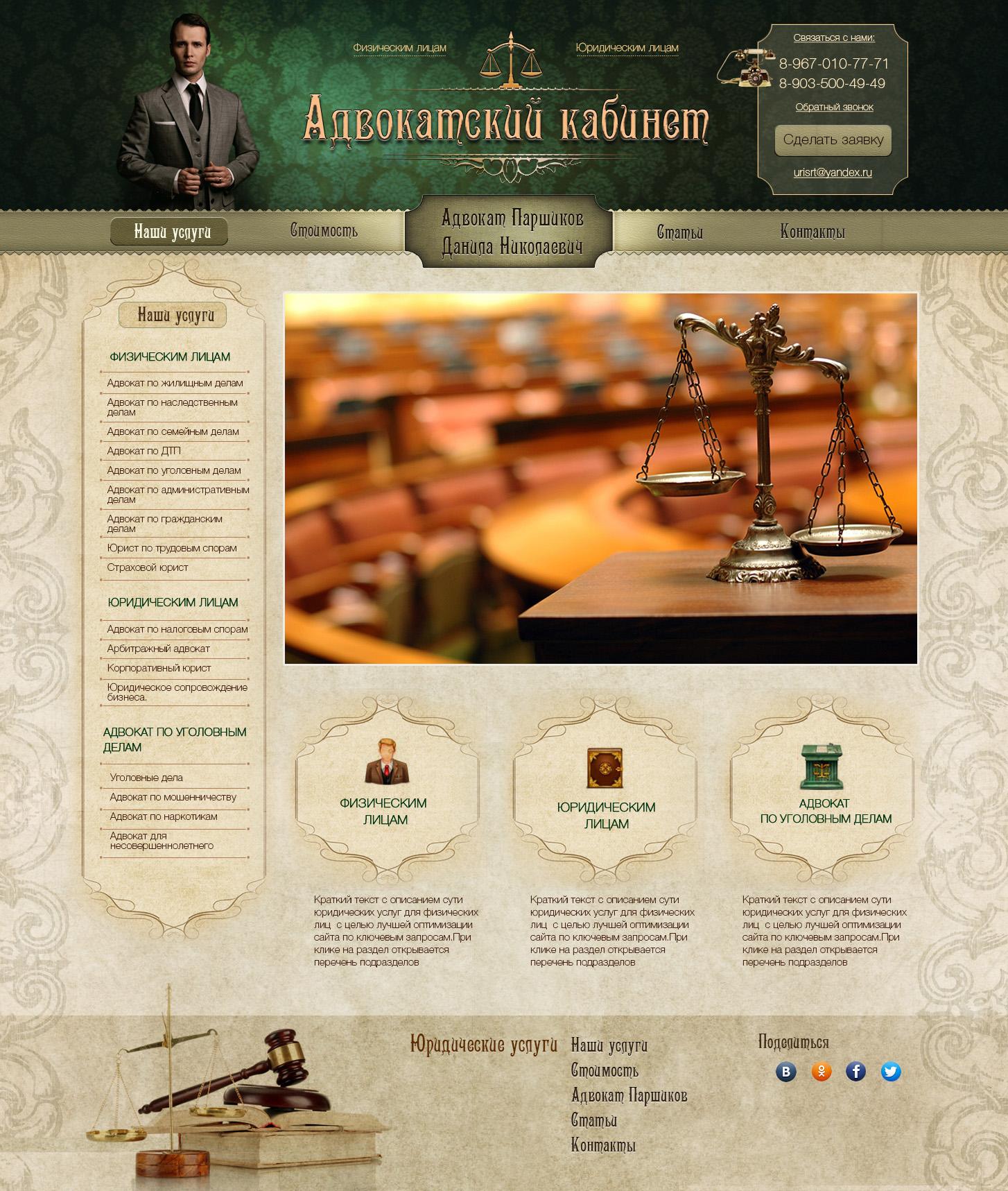 Разработка сайта Адвокатского кабинета