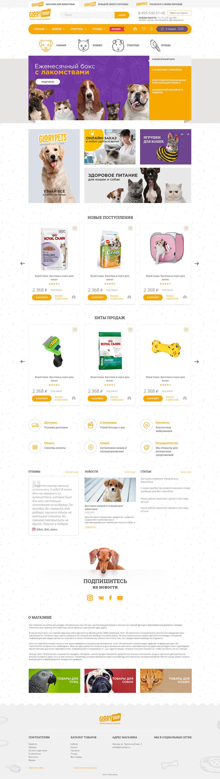 GloryPet - Дизайн интернет-магазина товаров для животных