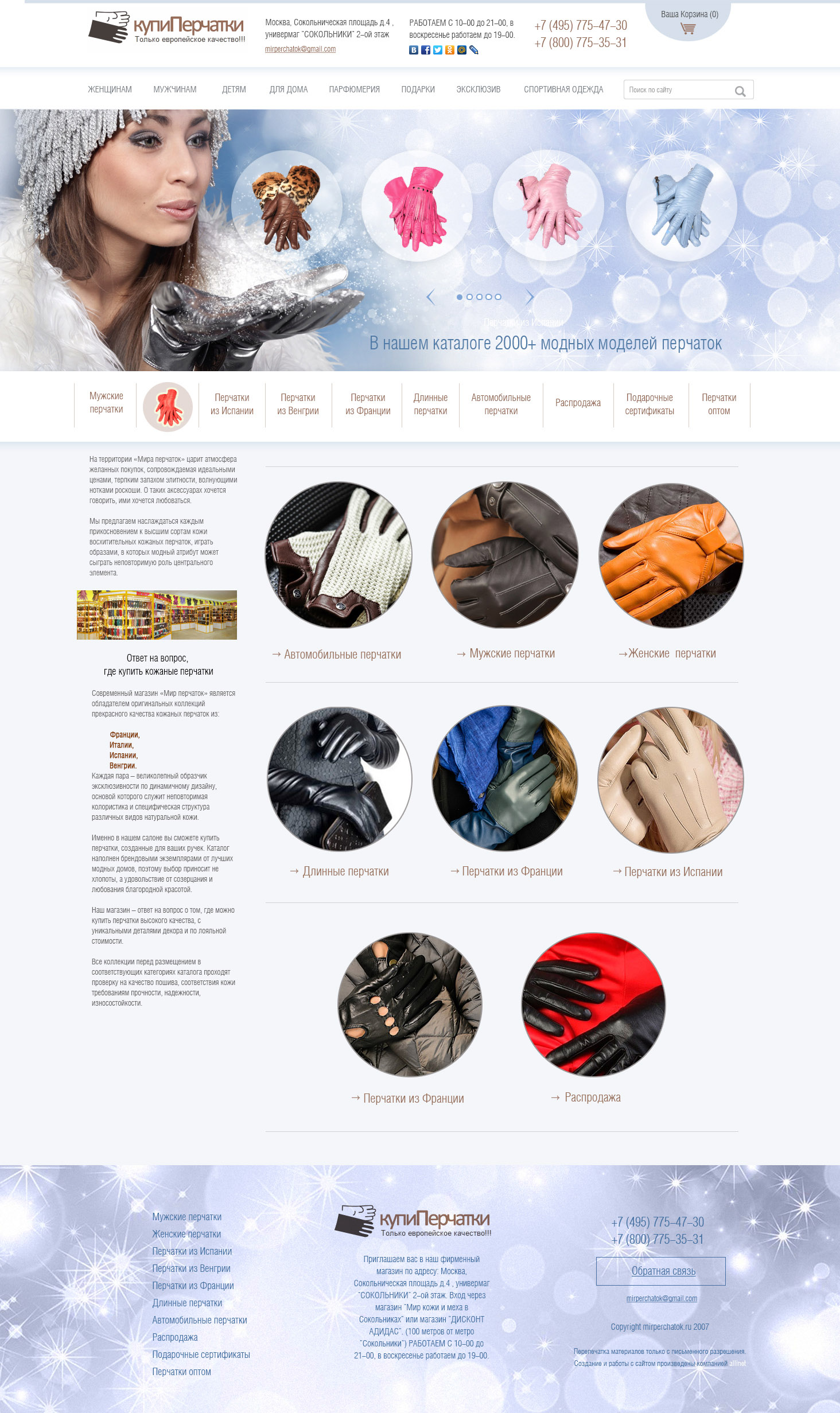 Дизайн сайта Перчатки