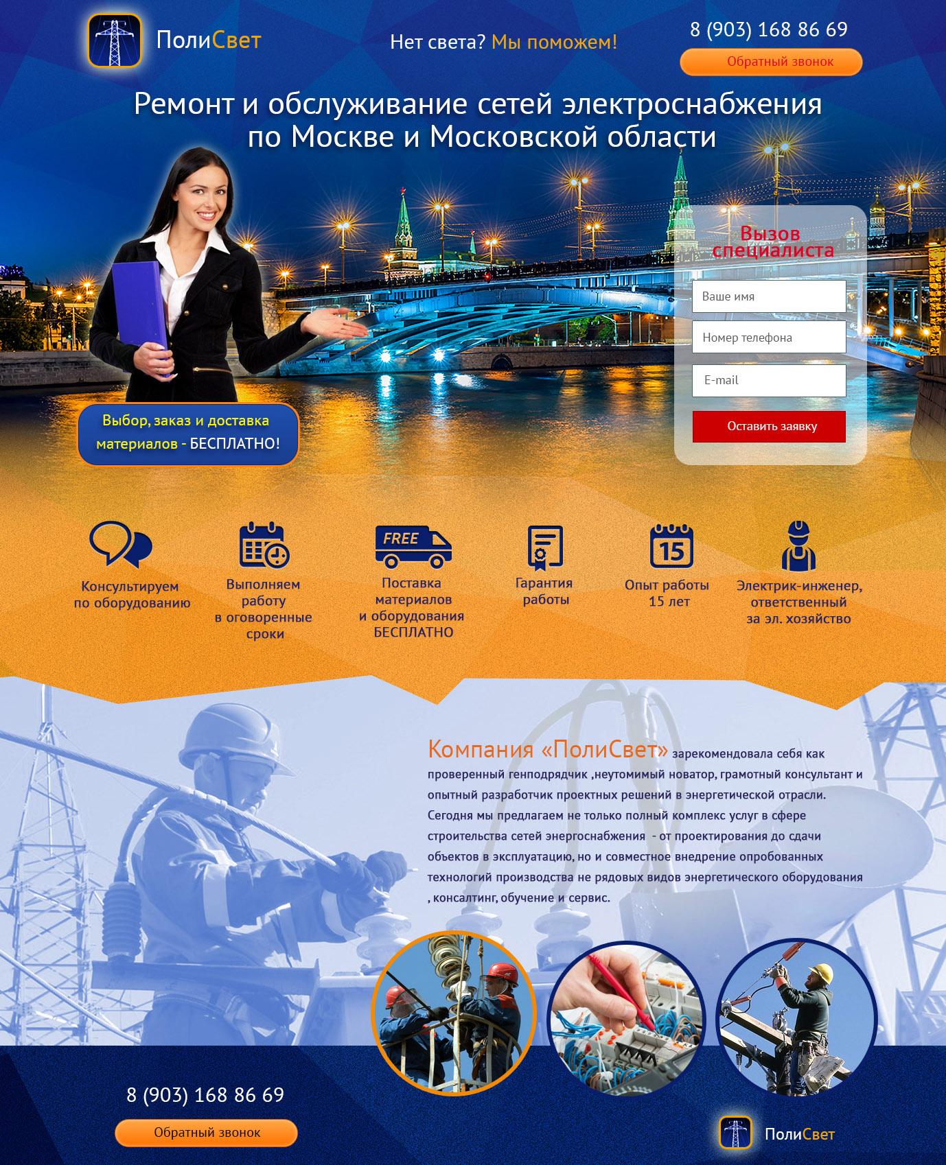 Дизайн сайта Полисвет