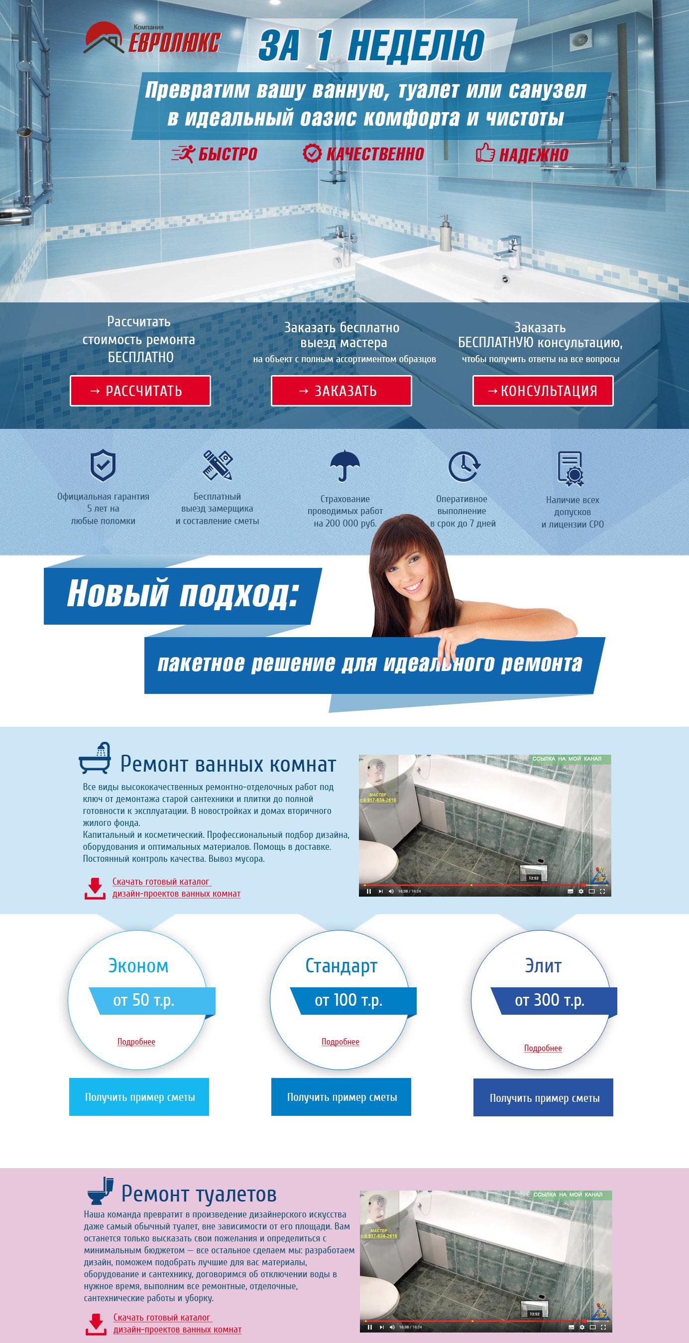 Дизайн сайта Евролюкс
