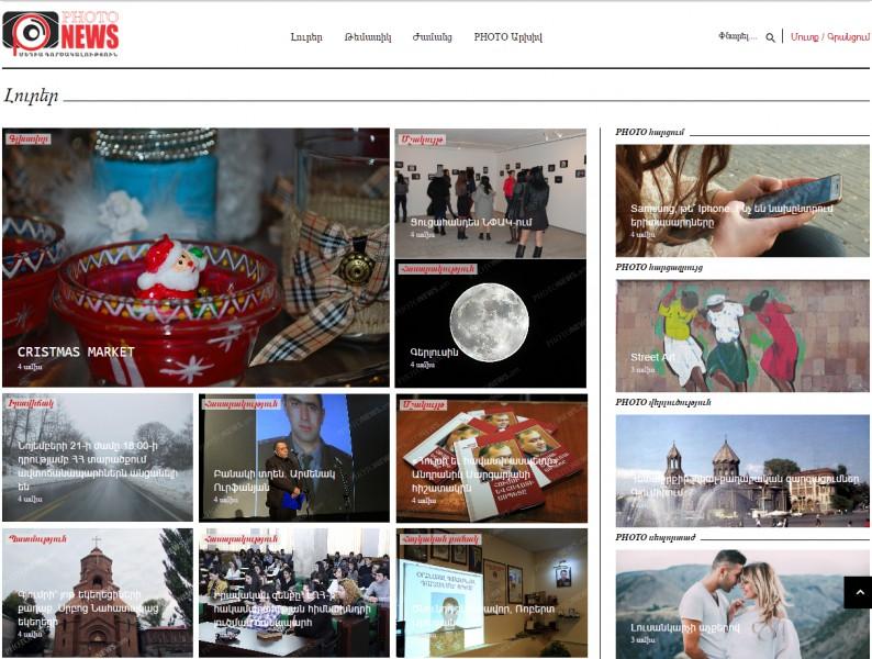 Новостной сайт Photonews.am