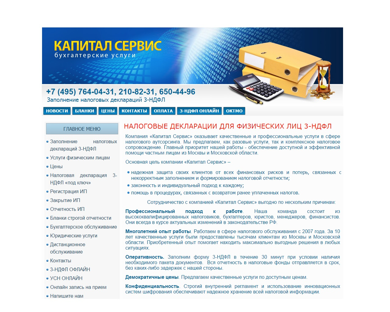 Капитал сервис бухгалтерские услуги продажа оборудования без ндс