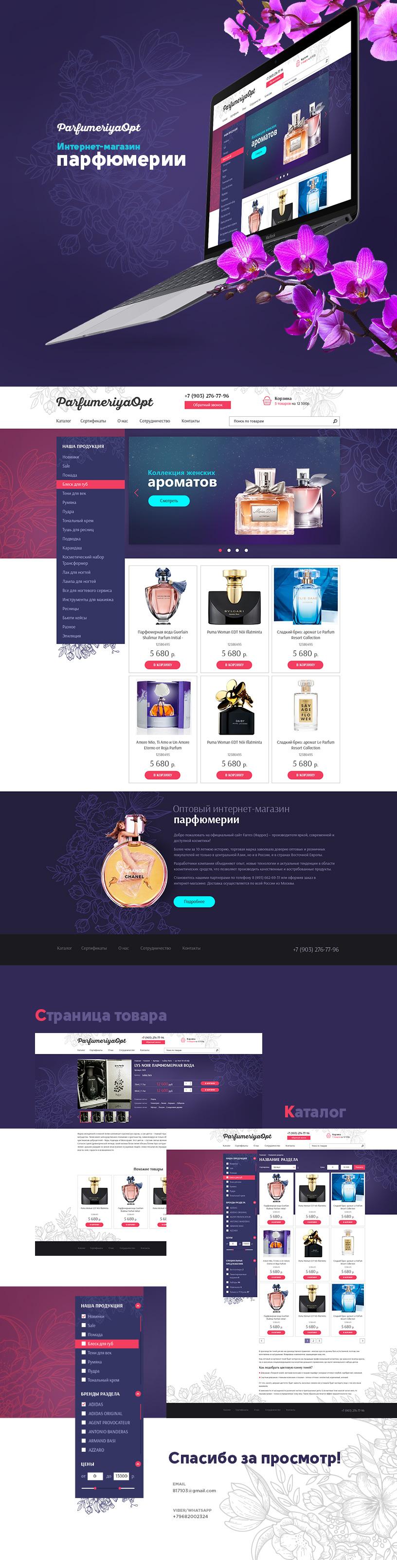 Дизайн интернет-магазина парфюмерии