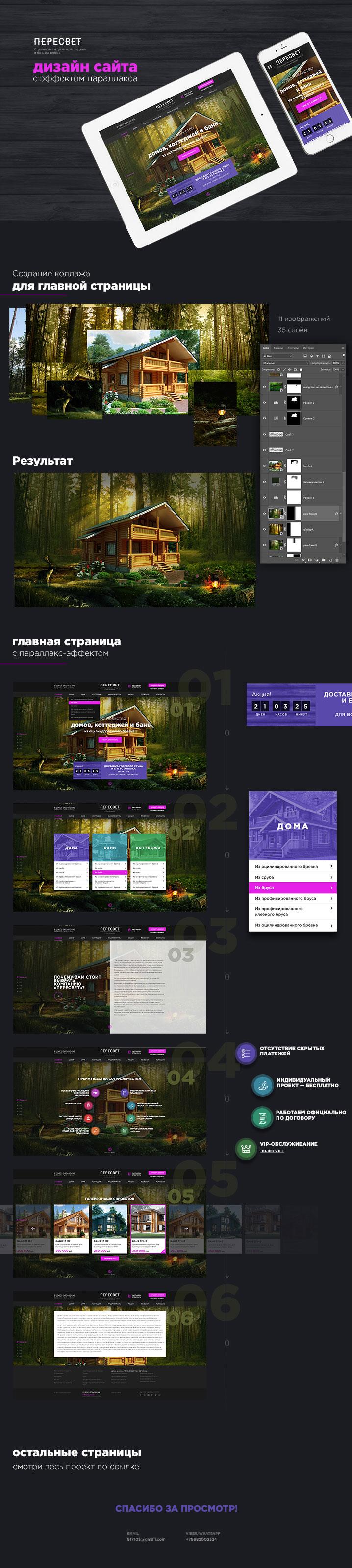 Пересвет — дизайн сайта строительной компании