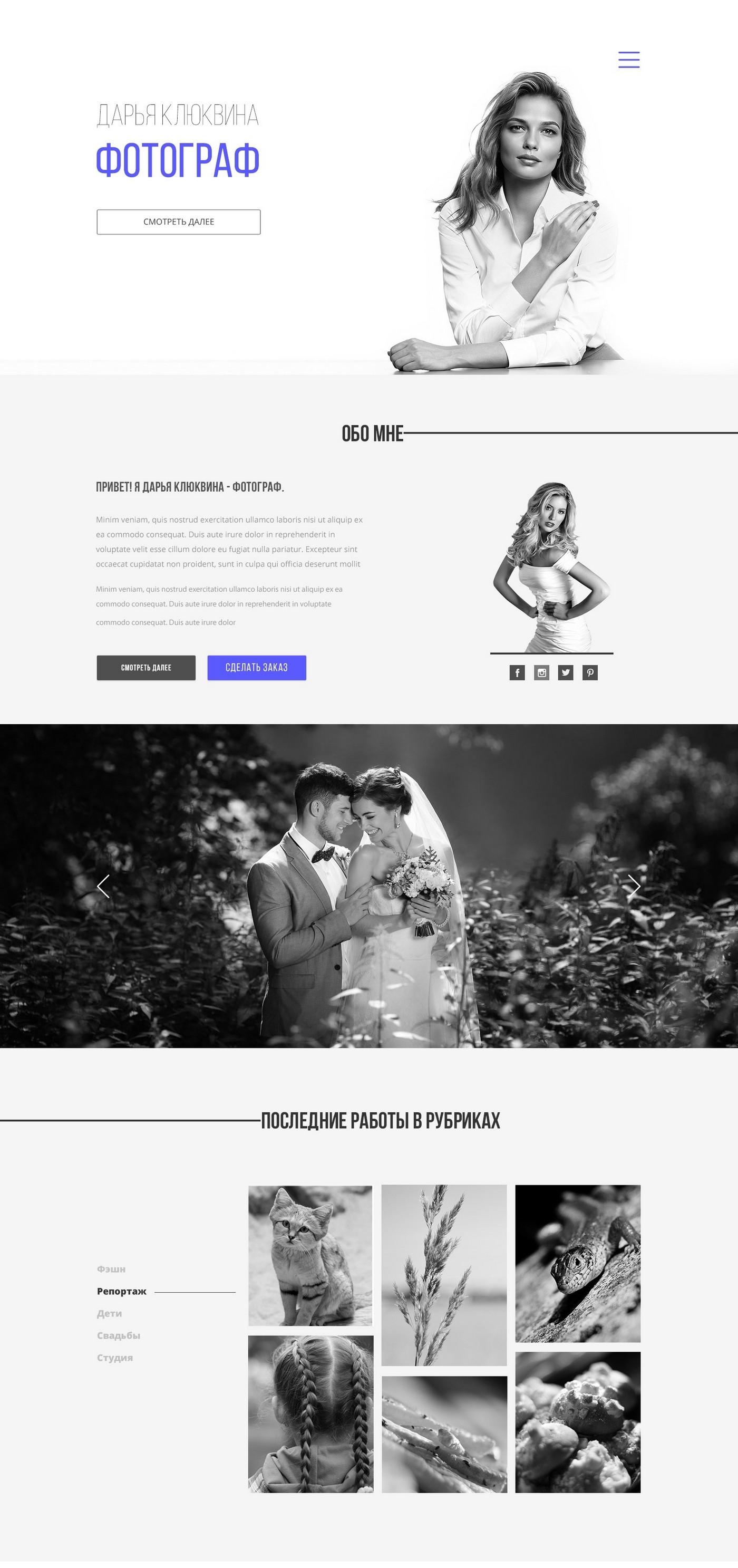 Дизайн для сайта фотографа