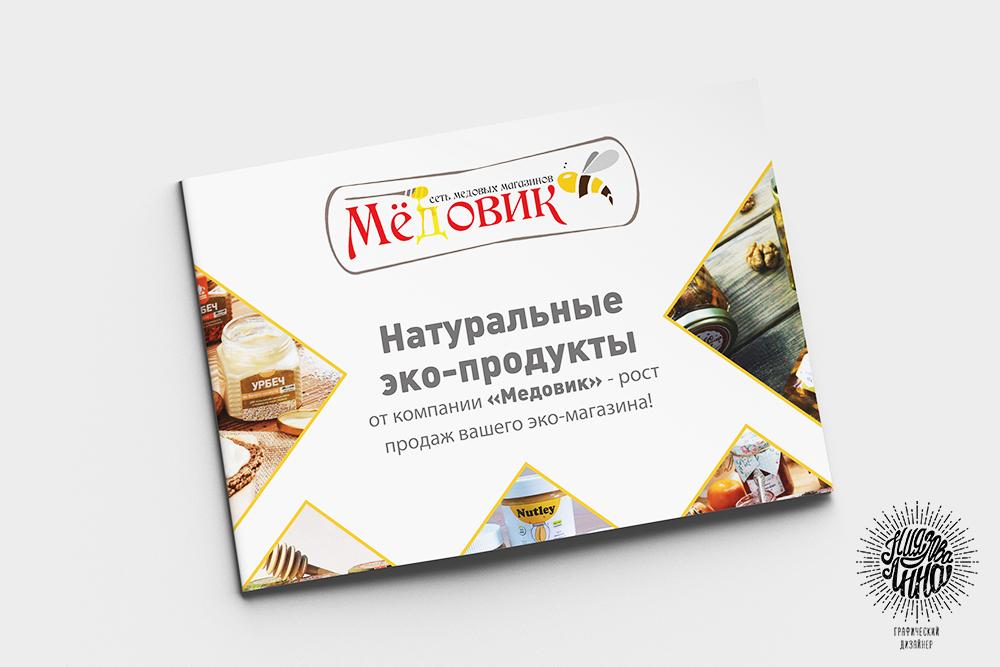 """маркетинг кит """"Медовик"""""""