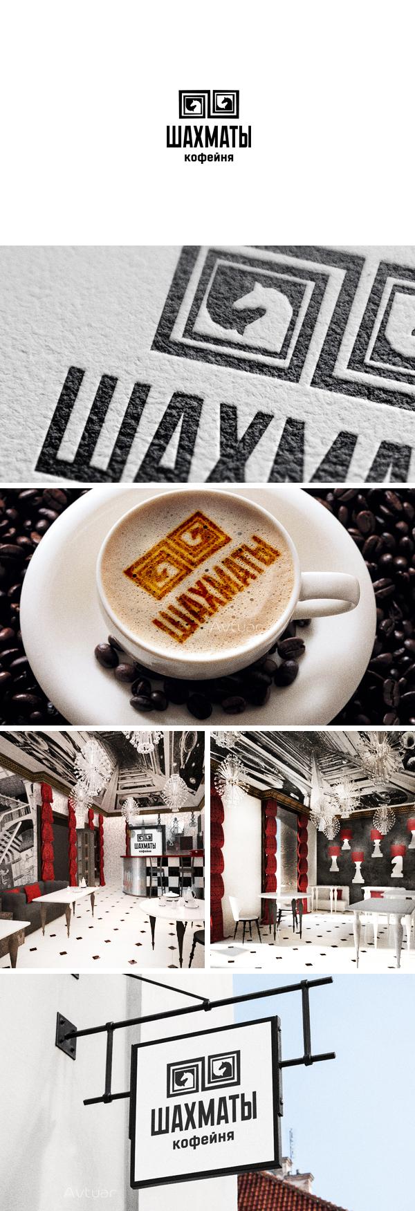 Кофейня ШАХМАТЫ