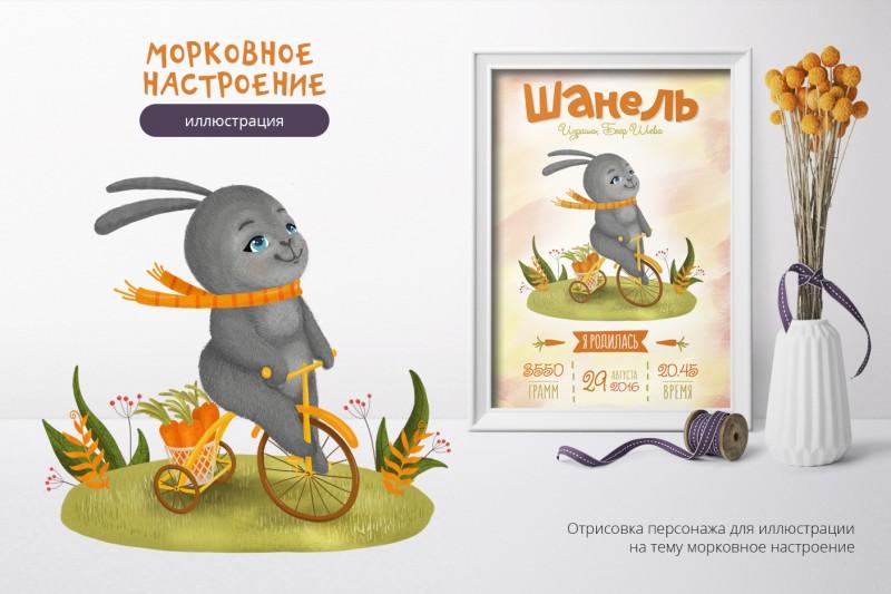 Иллюстрация для детского плаката-метрики